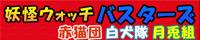 妖怪ウォッチバスターズ 赤猫団/白犬隊/月兎組攻略